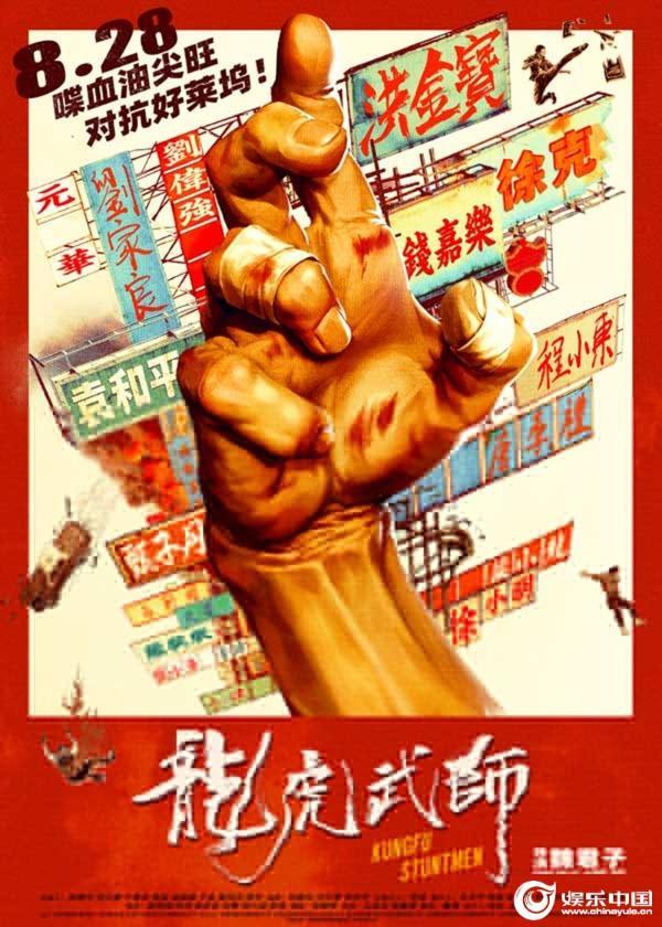 李玉方勵杜江霍思燕傾力點贊 六十歲影迷跨度見證六十年電影風云