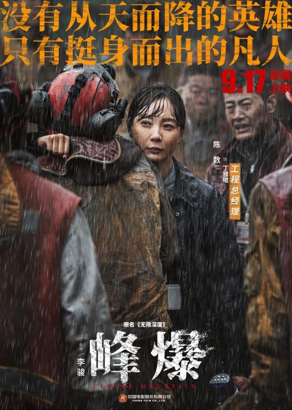 電影《峰爆》朱一龍黃志忠致敬平凡英雄 災難面前生命至上觸動人心