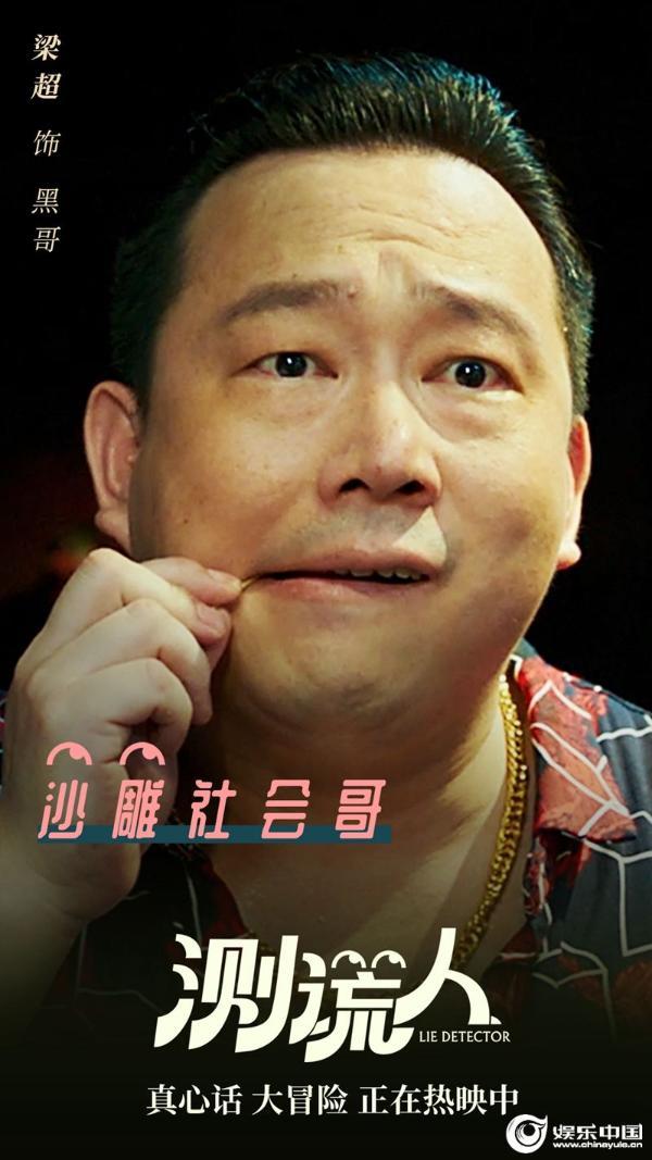 爆笑《测谎人》持续热映人物海报曝光喜剧天团狂搓笑点