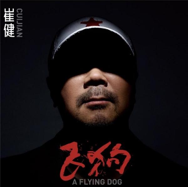 崔健新专《飞狗》震撼上线酷狗,诠释摇滚乐冰与火的碰撞