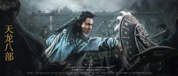 新版《天龙八部》央视首播 杨祐宁挑战出演乔峰打戏扎实掌掌带风