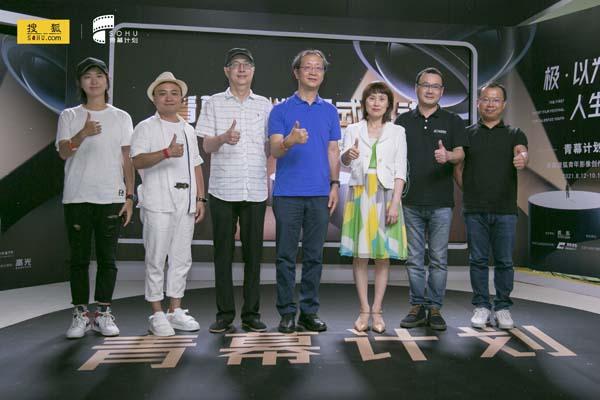 极·以为常 人生首映:【青幕计划——首届搜狐青年影像创作者大赛】正式启动
