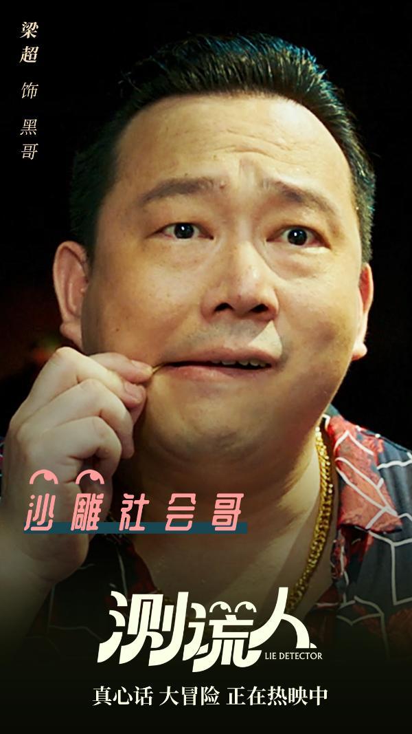 爆笑《测谎人》持续热映,人物海报曝光喜剧天团狂搓笑点