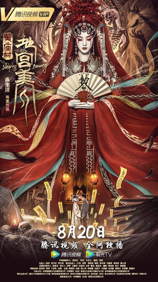 电影《黄庙村·地宫美人》定档8月20日 方文山为电影片尾曲作词