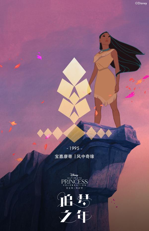 """""""迪士尼终极公主庆典""""中文主题曲《追梦之年》发布预告视频,歌曲明日正式上线"""