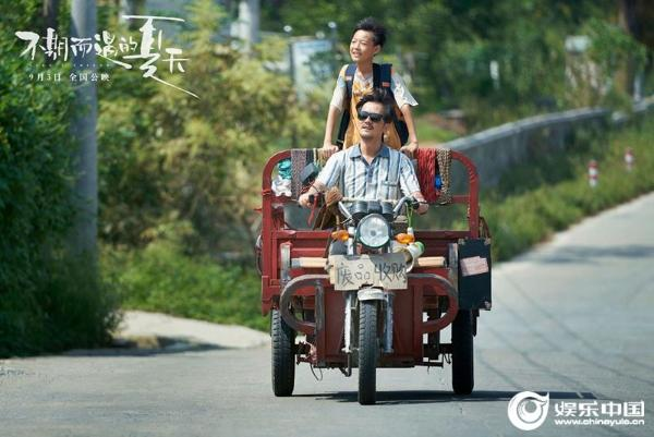 电影《不期而遇的夏天》定档9月3日 陈奕迅献唱同名主题曲