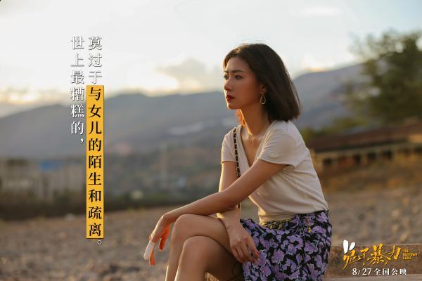 《兔子暴力》发特辑 万茜李庚希苦陷亲情困局