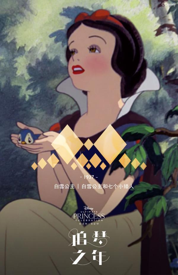 """陈梓童热血献唱""""迪士尼终极公主庆典""""中文主题曲《追梦之年》 预告视频火热上线"""