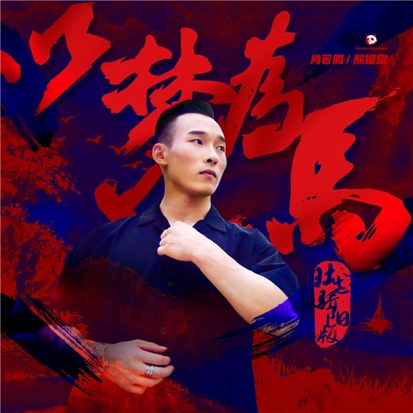 奥运体操名将肖若腾玩转说唱,新歌《以梦为马》引爆酷狗粉丝说