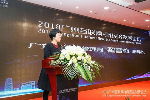 2018广州互联网+新经济发展论坛顺利举行 共话新经济形势下发展新机遇