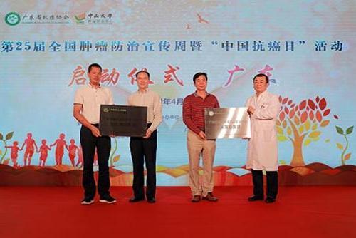 """""""科学抗癌,预防先行""""——广州这3家医院可免费筛查..."""