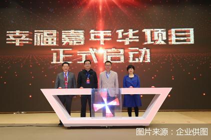 """叮当健康科技集团联合中国残联发起""""幸福嘉年华""""项目"""