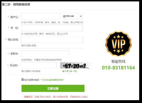 如何申请注册VIP邮箱?