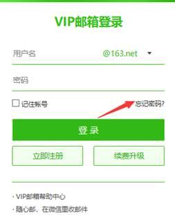 VIP邮箱忘记密码如何处理?