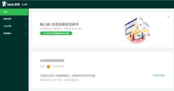 如何登录管理企业邮箱后台?
