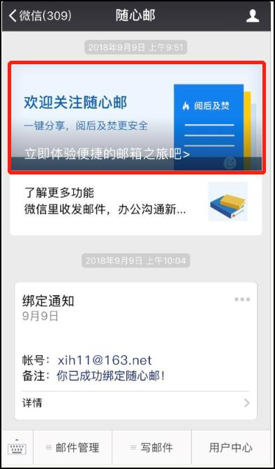 如何在微信中绑定VIP邮箱?