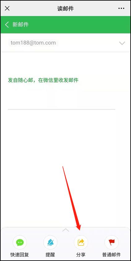 邮件分享功能详解