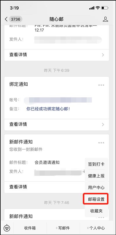 随心邮怎么设置邮件按时段提醒?