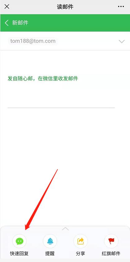 微信怎么回复/转发邮件?