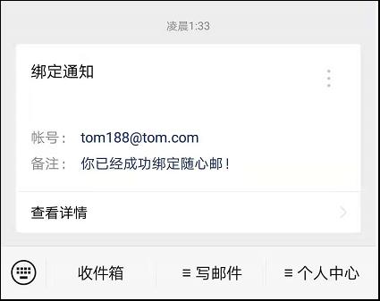 如何在微信中绑定免费邮箱?