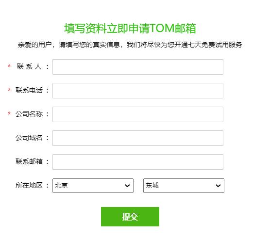 如何注册企业邮箱?