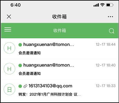 微信收到邮件如何查看?怎么在微信里收邮件?