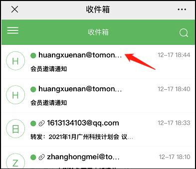 微信随心邮,怎么回复转发邮件?