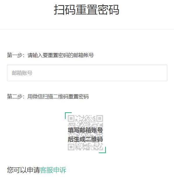 免费邮箱绑定随心邮提示密码错误,怎么办?