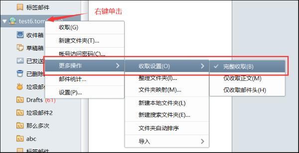 邮件在网页版显示正常在Foxmail显示不全