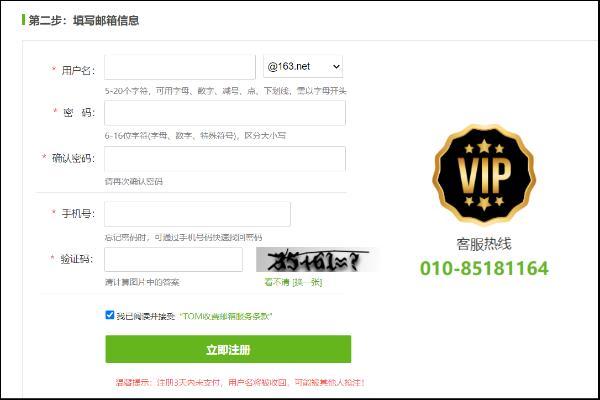 如何申请购买VIP邮箱?