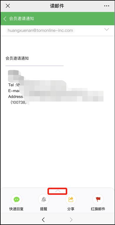 TOM随心邮,如何发送语音邮件?