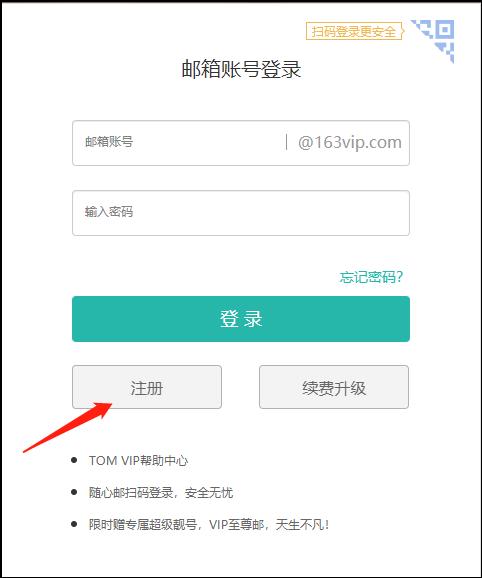 如何申请注册邮箱