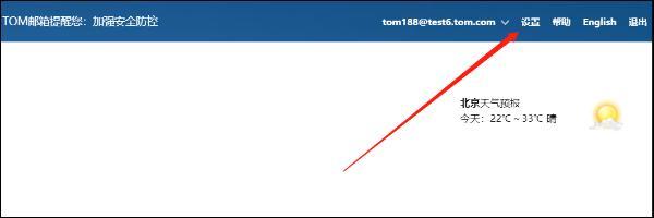 TOM企业邮箱如何设置签名