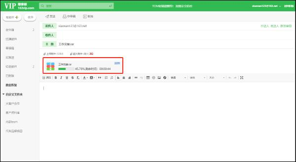VIP邮箱怎么发送超大附件?