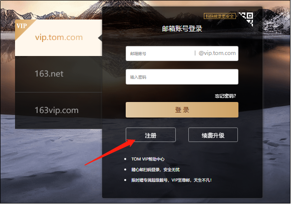 如何升级VIP邮箱?
