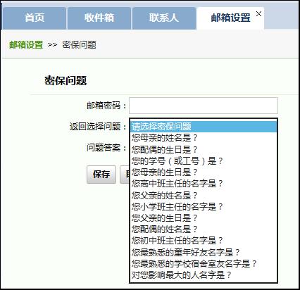 如何修改邮箱的密码提示问题和答案?
