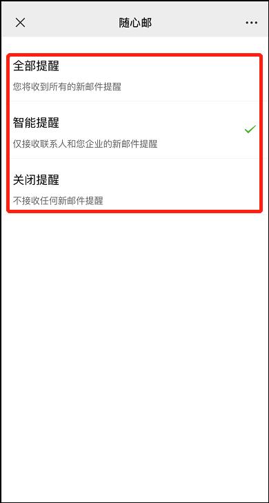 怎么设置开启邮件提醒?