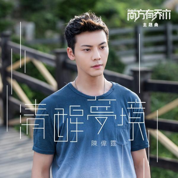 《南方有乔木》主题曲抢先登陆酷狗 主演陈伟霆开唱