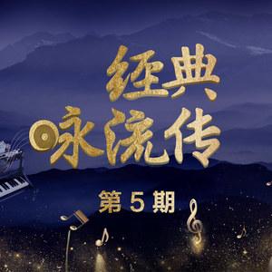 典咏流传第5期霍尊 山居秋暝 歌词介绍