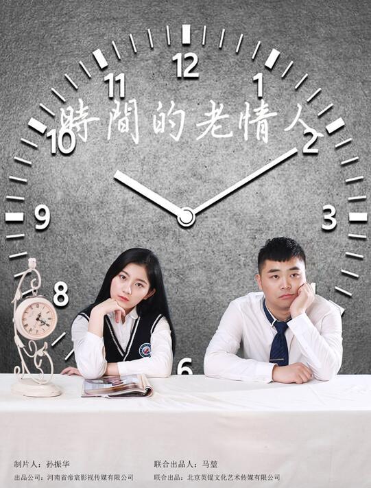 电影《时间的老情人》3月26日上线环游世界80天国语 全网热映