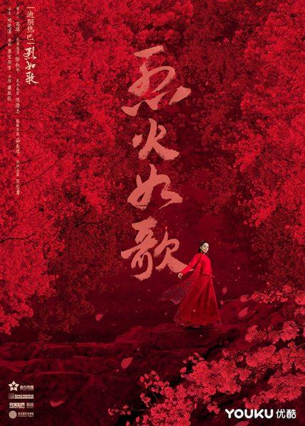 """《烈火如歌》曝""""浴火而歌""""版海报 周渝民迪丽热巴开虐"""