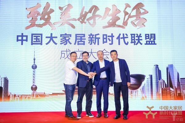 中国大家居新时代联盟正式成立,这四家代表型企业联手致美好生活