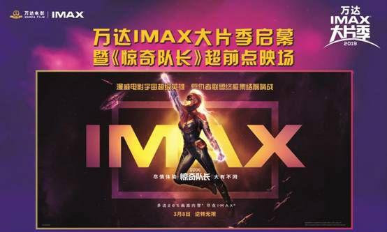 《惊奇队长》揭开万达电影IMAX大片季帷幕