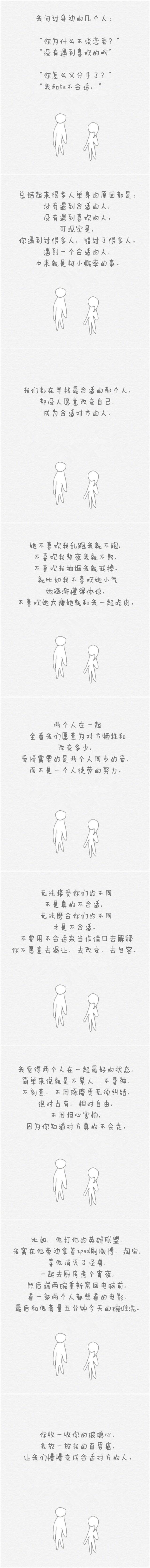 让我们慢慢成为适合对方的人。