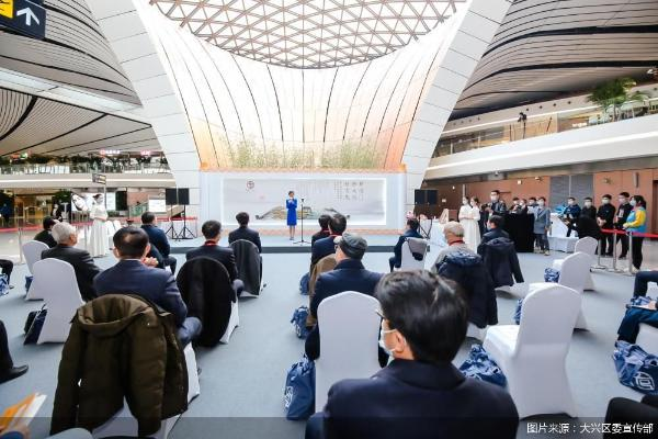 第三届北京南海子文化论坛开幕 南海子文化论坛首进机场