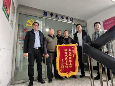 黎平县:水务人收到的第七面锦旗