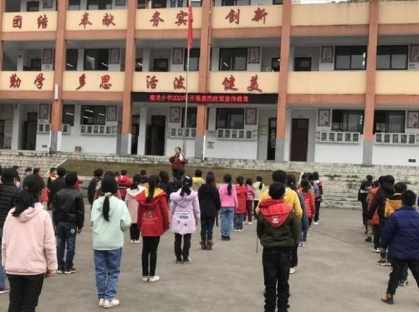 兴义市南盘江镇南龙小学开展2020年惠民政策宣传教育活动