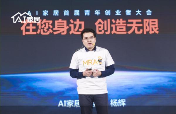 打造中国家居社区第一品牌AI家居的底气是什么?
