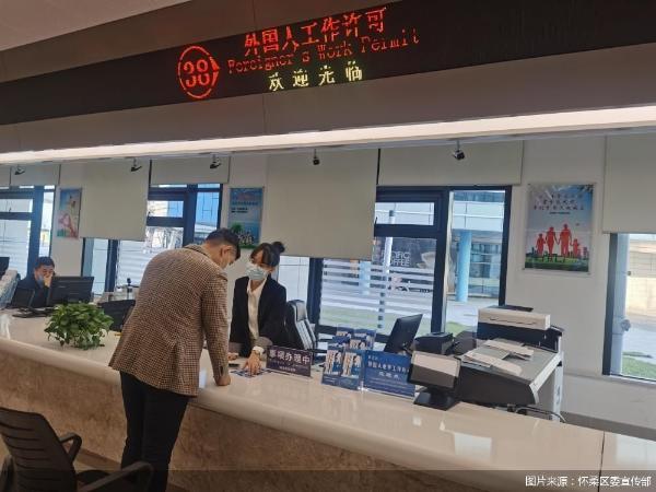 怀柔区设立外国人来华工作许可受理点 外籍人才、用人主体办理业务不再跑市区