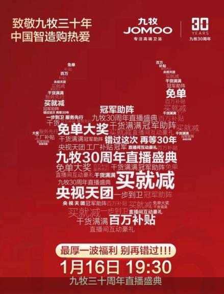 用爱致敬漫长的岁月 九木30周年纪念日即将开幕